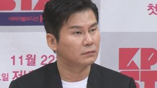 """양현석, 염문설 지라시에 """"명예훼손으로 고소"""""""