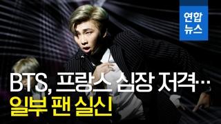 [영상] '프랑스 심장' 저격한 BTS…일부 팬 실신