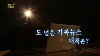 [연합뉴스TV 스페셜] 58회 : 도 넘은 가짜뉴스