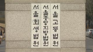 복지시설 원생간 폭행 묵인한 직원들 2심도 집유