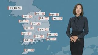 [날씨] 서울ㆍ경기 남부 미세먼지 '나쁨'…낮 서울 20도