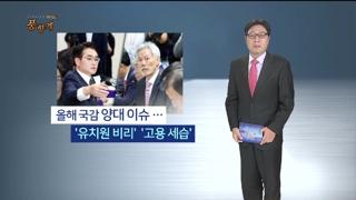[여의도 풍향계] '국감 쌍끌이' 유치원 비리와 고용세습 의혹