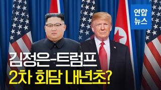 [영상] 2차 북미정상회담은 내년초? 고위급 회담은 열흘쯤뒤