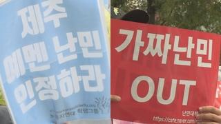 서울 광화문서 난민 환영ㆍ반대집회 동시 개최