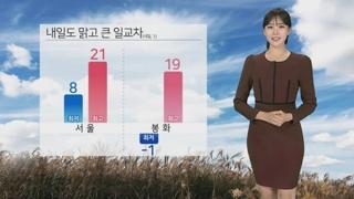 [날씨] 쾌청한 하늘 계속…큰 일교차 주의