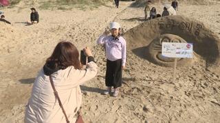 '한국의 사막'에 펼쳐진 모래조각 예술 경연