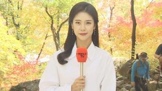 """[날씨] 전국 맑고 공기 깨끗…""""가을정취 즐기기 좋아요"""""""