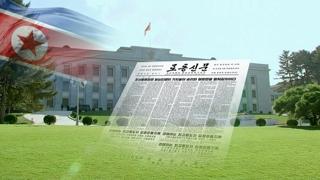 북한, 북미회담 앞두고 '민족적 자존심' 강조