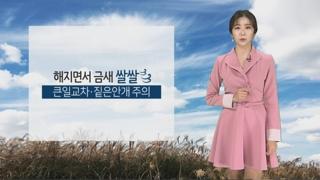 [날씨] 내일도 완연한 가을…중서부 미세먼지↑