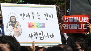 광주서 퀴어문화축제…반대 단체 경찰과 몸싸움도