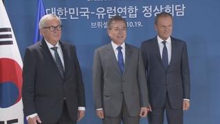 청와대, '한ㆍEU 비핵화 이견' 요미우리 보도 일축