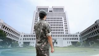 '양심적 병역거부' 14년만에 재판단…판례 바뀔까