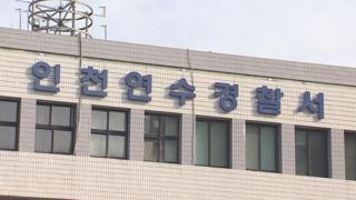 인천 송도 쇼핑몰 옥상서 던진 돌멩이에 5살 아이 다쳐