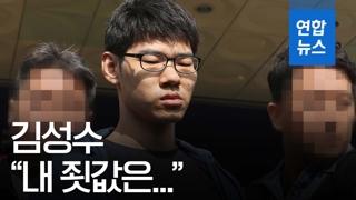 """[영상] 'PC방 살인사건' 김성수, 잠긴 목소리로 """"내 죗값은…"""""""