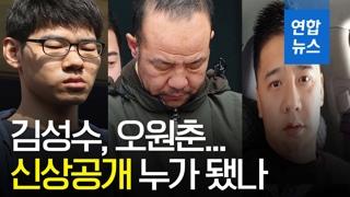 [영상] 김성수·오원춘…신상공개 피의자 누가 있었나