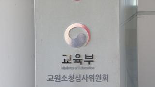 """""""교육부 산하 공공기관서도 친인척 채용비리"""""""