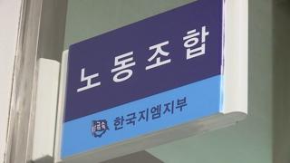 """한국GM 노조 """"26일부터 간부 파업"""""""
