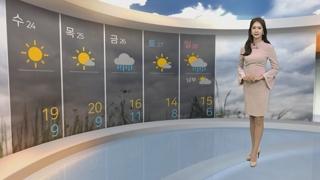[날씨] 전국 흐리고 약한 비…초미세먼지 농도 '나쁨'