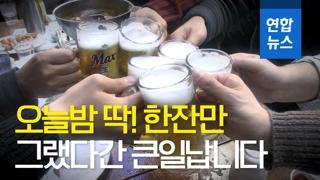 [영상] 오늘밤 고속도로 일제 음주운전 단속