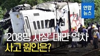 [영상] 곡선 구간에서 시속 140km 과속한 대만 열차…'208명 사상..