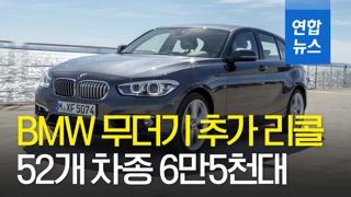 [영상] BMW, 52개 차종 6만5천대 차량 추가 리콜