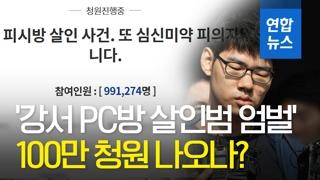 [영상] 100만명 돌파 유력한 '강서 PC방 살인범 엄벌' 국민청원