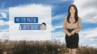 [날씨] 비 그치고 쌀쌀한 퇴근길…내일 쾌청한 가을
