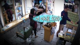[영상] 미용실 간 형사, 우연히 사기범과 눈이 '딱'