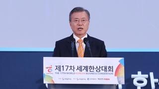 [현장연결] 문재인 대통령, 세계한상대회 축사