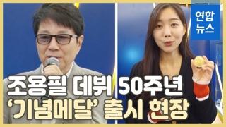 [현장을 가다] '가왕' 조용필 데뷔 50주년 기념 메달 출시