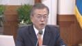 Moon ratifica el acuerdo de la cumbre intercoreana en medio de la protesta de lo..