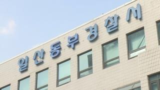 경찰, 아파트 어린이집 입찰 브로커 검거