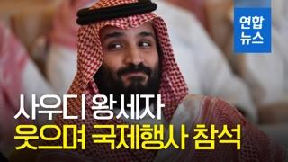 [영상] '카슈끄지 의혹' 사우디 왕세자, 웃으며 국제행사 참석