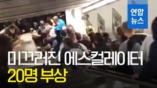 [영상] 쓰러지고 겹겹이 깔리고…로마 에스컬레이터 사고로 20명 부상