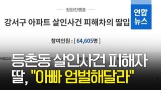 """[영상] 등촌동 살인사건 딸 """"아빠 사형시켜달라"""" 국민청원"""