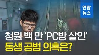 [영상] 'PC방 살인' 청원 100만 넘겨…김성수 상해전과 2범?