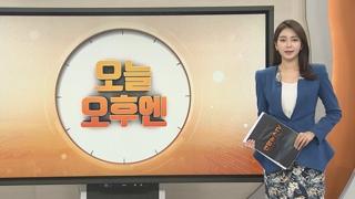 [오늘 오후엔] '도도맘 소송 문서 위조' 강용석 변호사 1심 선고 外