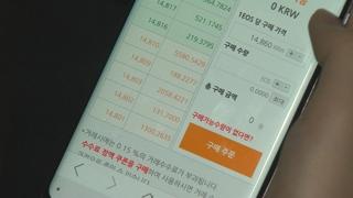 """금융당국 """"가상통화펀드 법 위반소지…투자 유의"""""""