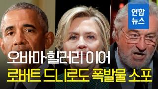 [영상] 오바마·힐러리 이어 로버트 드니로도 폭발물 소포