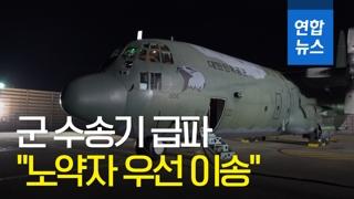 """[영상] 사이판에 군 수송기 1대 급파…""""노약자 우선 이송"""""""
