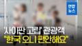 21 surcoreanos regresan a Corea del Sur desde Saipán tras el supertifón