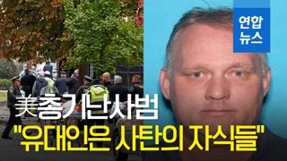 """[영상] 美총기난사범 """"유대인은 설탕을 입힌 악마""""…최소 11명 사망"""