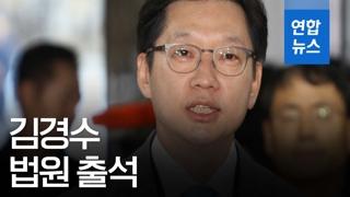 """[영상] 김경수 지사 재판 첫 출석 """"도민께 송구"""""""