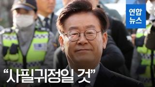 """[영상] 이재명 경기지사 경찰 출석 """"사필귀정일 것"""""""