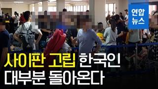 [영상] 사이판 고립 한국인, 29일 대부분 돌아올 듯