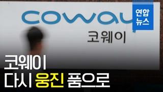 [영상] 코웨이, 다시 웅진 품으로