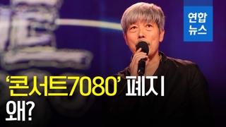 [영상] KBS '콘서트7080' 폐지…이유는?