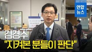 """[영상] 김경수 """"지켜본 분들이 판단할 것"""""""