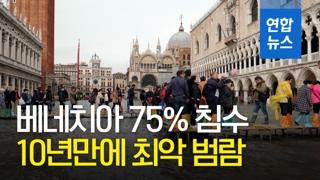 [영상] 물에 잠긴 '물의 도시' 베네치아…폭우에 산마르코 광장 폐쇄