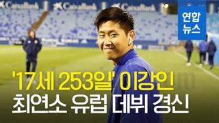[영상] '17세 253일' 이강인, 최연소 유럽 데뷔 경신